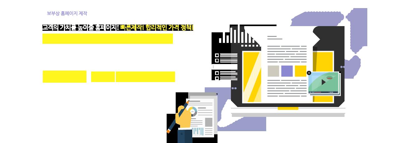 보부상 워드프레스 전용 호스팅, 워드프레스 최적화 호스팅, 한국형 워드프레스